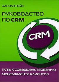 Руководство по CRM - отзыв о книге