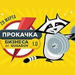 Конференция по маркетингу и продажам от GUSAROV: учимся на чужих ошибках
