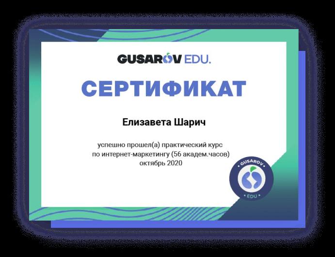 Сертификат о прохождении обучение интернет-маркетингу