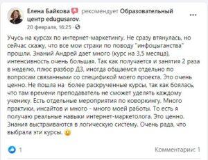 Отзыв от Елены Байковой о курсе digital маркетинга в edugusarov