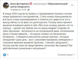 Отзыв от Анны Дегтяренко о курсе digital маркетинга в edugusarov