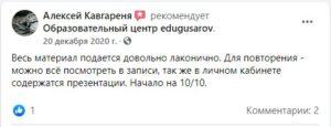 Отзыв от Алексей Кавгареня о курсе digital маркетинга в edugusarov