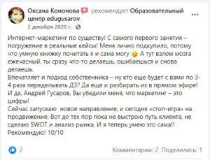 Отзыв от Оксаны Кононовой о курсе digital маркетинга в edugusarov