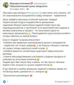 Отзыв от Маргарита Беляева о курсе digital маркетинга в edugusarov