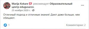 Отзыв от Marija Kokare о курсе digital маркетинга в edugusarov