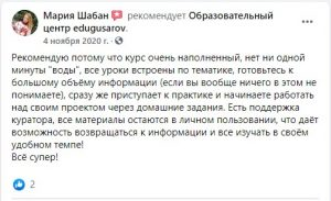 Отзыв от Мария Шабан о курсе digital маркетинга в edugusarov