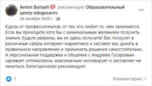 Отзыв от Anton Bartash о курсе digital маркетинга в edugusarov
