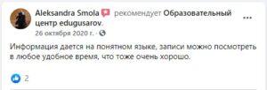 Отзыв от Aleksandra Smola о курсе digital маркетинга в edugusarov