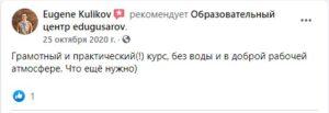 Отзыв от Eugene Kulikov о курсе digital маркетинга в edugusarov