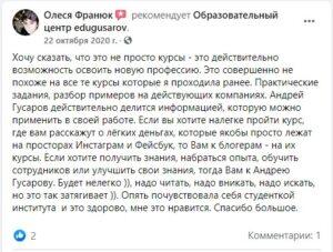 Отзыв от Олеси Франюк о курсе digital маркетинга в edugusarov