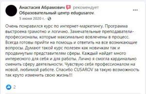 Отзыв от Анастасии Абрамович о курсе digital маркетинга в edugusarov