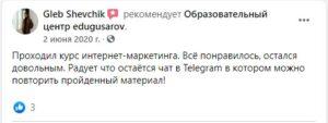 Отзыв от Gleb Shevchik о курсе digital маркетинга в edugusarov