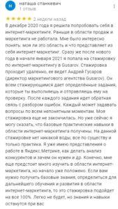 Отзыв от Наташи Станкевич о курсе digital маркетинга в edugusarov
