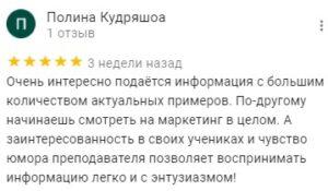 Отзыв от Полины Кудряшоа о курсе digital маркетинга в edugusarov