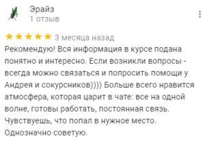 Отзыв от Эрайз о курсе digital маркетинга в edugusarov