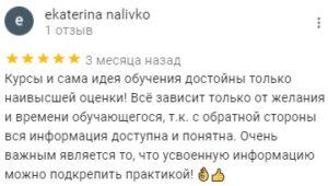 Отзыв от Ekaterina Nalivko о курсе digital маркетинга в edugusarov