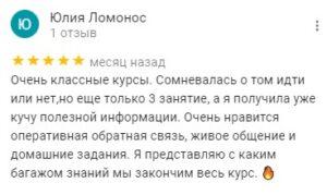 Отзыв от Юлии Ломонос о курсе digital маркетинга в edugusarov