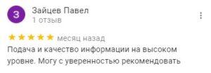 Отзыв от Павла Зайцева о курсе digital маркетинга в edugusarov